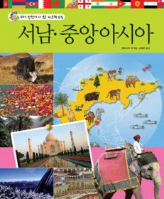서남 중앙아시아