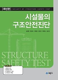 시설물의 구조안전진단