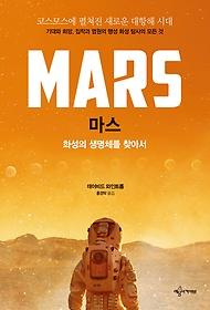 마스 : 화성의 생명체를 찾아서