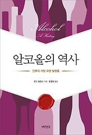 알코올의 역사