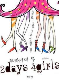투데이즈 포걸즈 2days 4girls