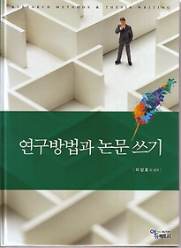 연구방법과 논문쓰기 =Research methods & thesis writing