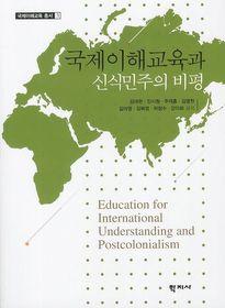 국제이해교육과 신식민주의 비평