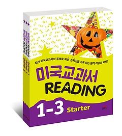 미국교과서 READING Starter 1~3권 세트