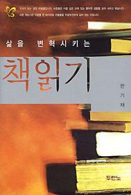 삶을 변혁시키는 책읽기