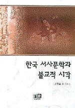 한국 서사문학과 불교적 시각