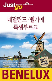 "<font title=""저스트고 네덜란드 벨기에 룩셈부르크 (2015~2016)"">저스트고 네덜란드 벨기에 룩셈부르크 (201...</font>"