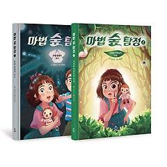마법 숲 탐정 1~2권 세트