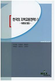 한국의 지역고용전략 1