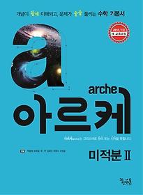 arche 아르케 미적분 2 (2018년용)