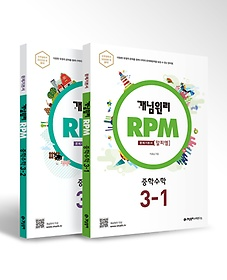 개념원리 RPM 중학 수학 3학년 세트 (2020)