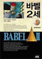 바벨 2세 5