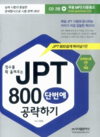 "<font title=""JPT 800 단번에 공략하기 모의테스트 2회+해설"">JPT 800 단번에 공략하기 모의테스트 2회+...</font>"