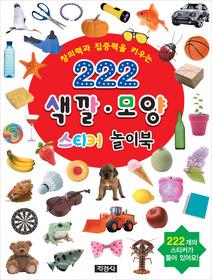 222 색깔 모양 스티커 놀이북