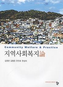 지역사회복지론 = Community welfare & practice