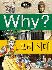 Why? 한국사 고려시대