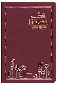 성서원 쉬운말성경 (소/비닐/와인)