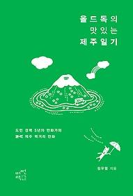 올드독의 맛있는 제주일기 = Olddog's Delicious Jeju Diary : 도민 경력 5년차 만화가의 본격 제주 먹거리 만화