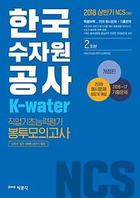 "<font title=""2018 NCS 한국수자원공사 직업기초능력평가 봉투모의고사"">2018 NCS 한국수자원공사 직업기초능력평가...</font>"