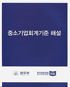 중소기업회계기준 해설