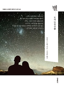 별 미니북 (한글판)