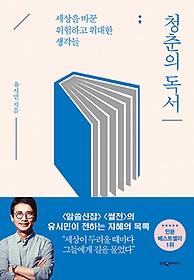 청춘의 독서 (리커버 에디션)