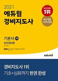 2021 에듀윌 경비지도사 1차 기본서 - 민간경비론