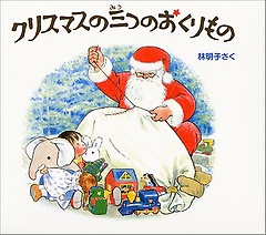 "<font title=""クリスマスの三つのおくりもの 全3冊セット (單行本)"">クリスマスの三つのおくりもの 全3冊セット...</font>"