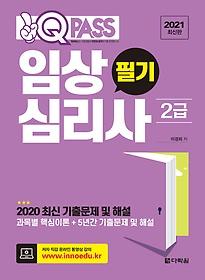 2021 1QPASS 원큐패스 임상심리사 2급 필기