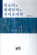 판소리와 매체언어의 국어교과학