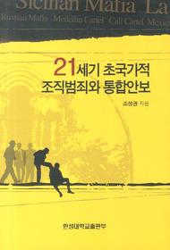 21세기 초국가적 조직범죄와 통합안보
