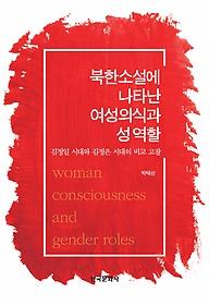 북한 소설에 나타난 여성 의식과 성역할 = Woman consciousness and sex role : 김정일 시대와 김정은 시대의 비교 고찰