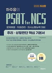 "<font title=""위포트 하주응의 PSAT for NCS 추리 상황판단 핵심 기본서"">위포트 하주응의 PSAT for NCS 추리 상황판...</font>"