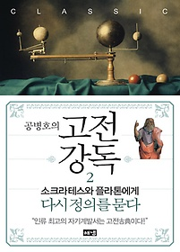 공병호의 고전강독 2