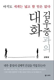 김우중과의 대화