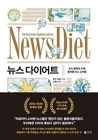 뉴스 다이어트
