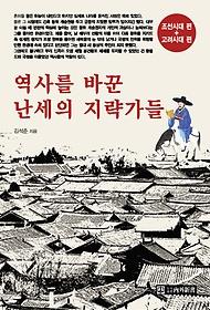 역사를 바꾼 난세의 지략가들 : 조선시대 편 + 고려시대 편