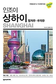 인조이 상하이 (2020 최신개정판)