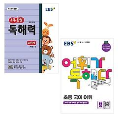 EBS 초등 고학년 어휘+독해 강화 세트(4학년)