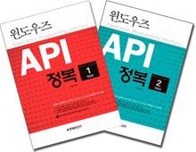 윈도우즈 API 정복 1+2