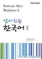 살아있는 한국어 2