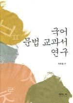 국어 문법 교과서 연구