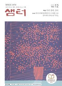 샘터 (월간) 12월호