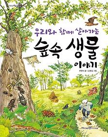 우리와 함께 살아가는 숲속 생물 이야기