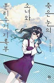 죽은 눈의 소녀와 분리수거 기록부