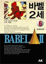 바벨 2세 6