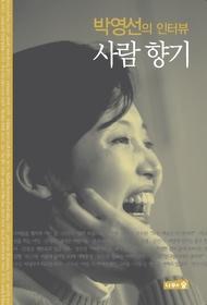 박영선의 인터뷰 - 사람 향기