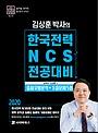 2020 공패스시리즈 10 - 한국전력 NCS 전공대비