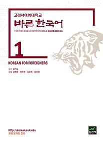 고려사이버대학교 바른 한국어 1