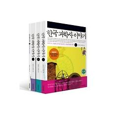 한국 과학사 이야기 세트 (전3권)